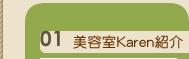 ヘアーアレンジ ヘアースタイル 京都市 右京区 美容室 美容院 デジタルパーマ 美容室Karen紹介