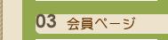 ヘアーアレンジ ヘアースタイル 京都市 右京区 美容室 美容院 デジタルパーマ 会員ページ