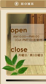 ヘアーアレンジ ヘアースタイル 京都市 右京区 美容室 美容院 デジタルパーマ HOME