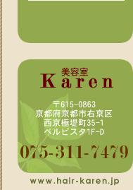 ヘアーアレンジ ヘアースタイル 京都市 右京区 美容室 美容院 デジタルパーマ CONTACT